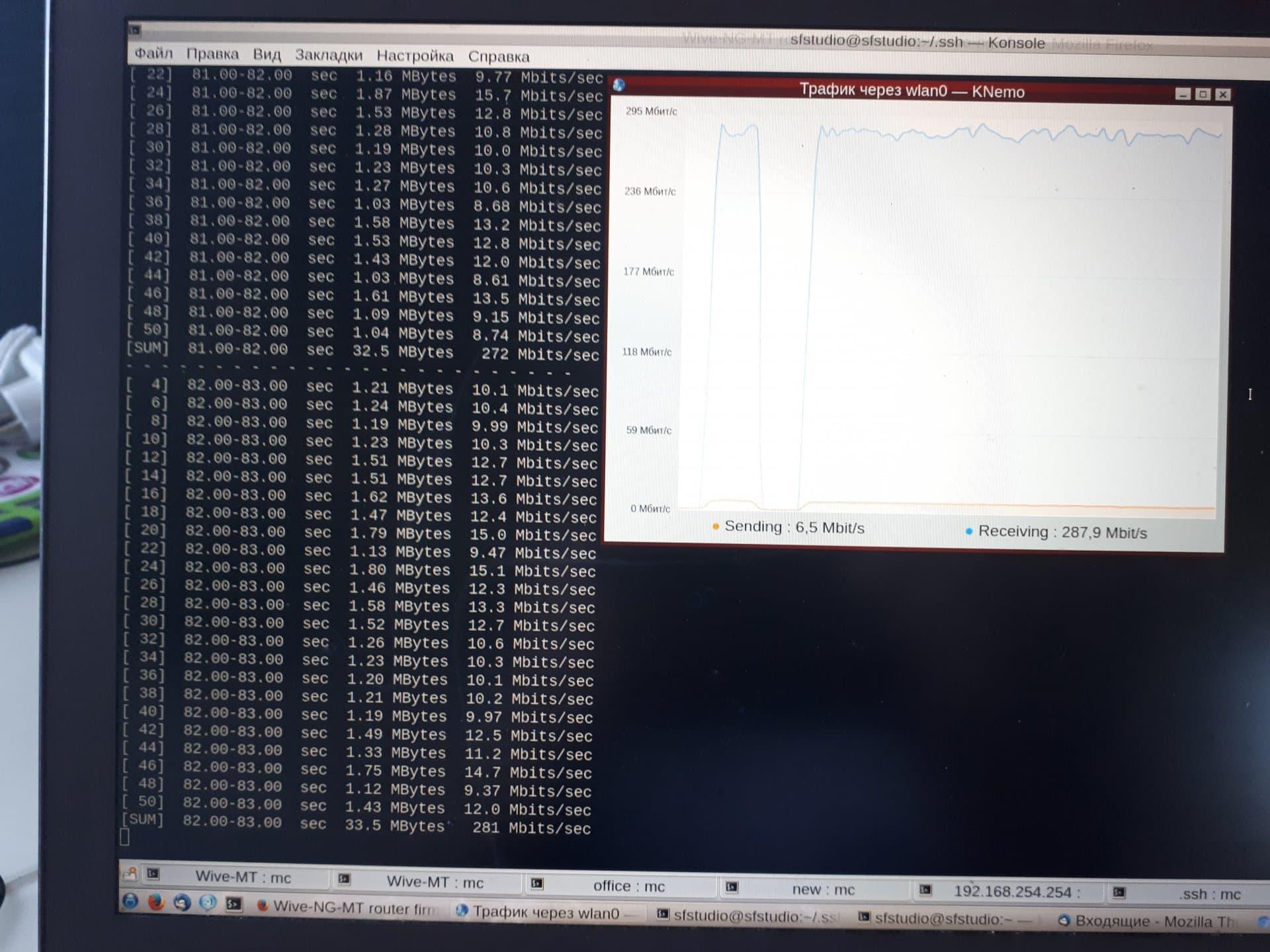 Intel 7260, 80МГц, Max Rate 433Mbit - iperf