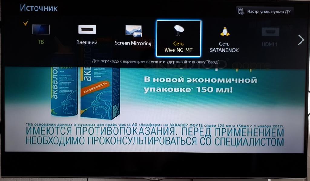 Выбор wi-fi роутера с ПО Wive-NG-mt в качестве сетевого источника на телевизоре Samsung
