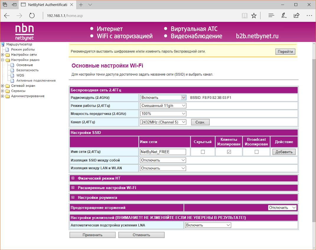 Пример кастомного web интерфейса от Net-By-Net