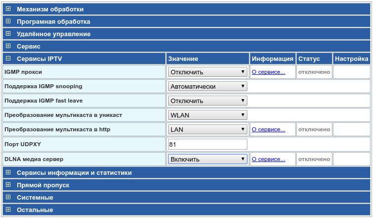 Группировка разделов , на примере настроек IPTV
