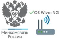 Минкомсвязь России, российское ПО