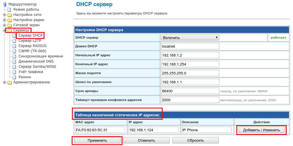 dhcp static settings