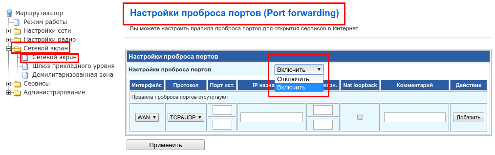 port forwarding / проброс портов