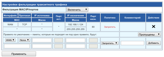 фильтрация трафика / фаервол / firewall / traffic filtering
