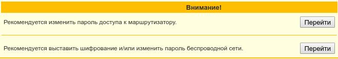 default data alarm