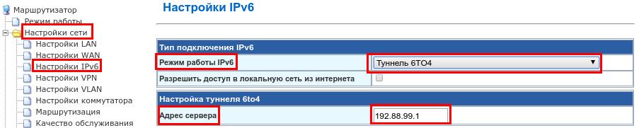 IPv6to4 tunnel settings