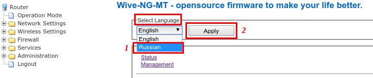 language select at web of wive-ng